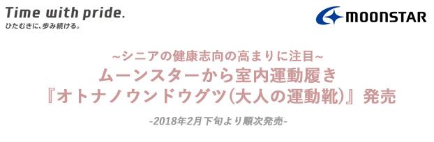 リリース 大人の運動靴タイトル2.jpg