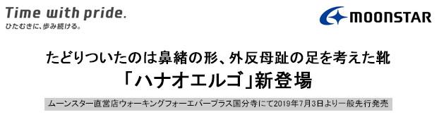 news20190805_2.jpg