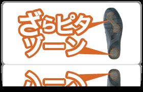 足なり設計