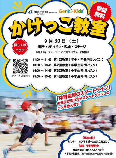 【立川】ポスター.png
