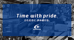 Time with pride. ひたむきに、歩み続ける。