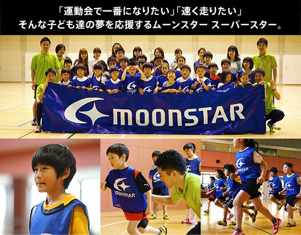 「運動会で一番になりたい」「速く走りたい」そんな子ども達の夢を応援するムーンスター スーパースター。