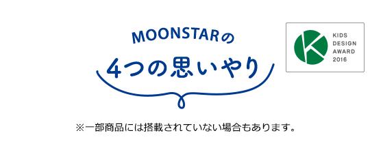 MOONSTARの4つの思いやり