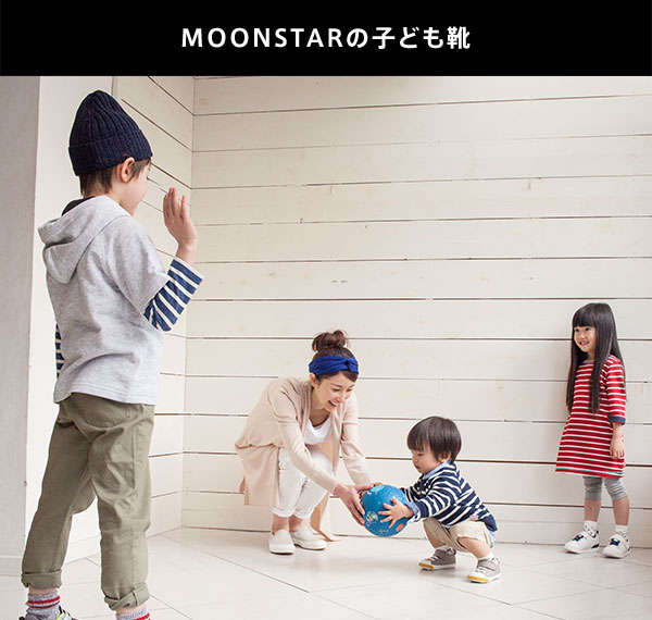 MOONSTARの子ども靴