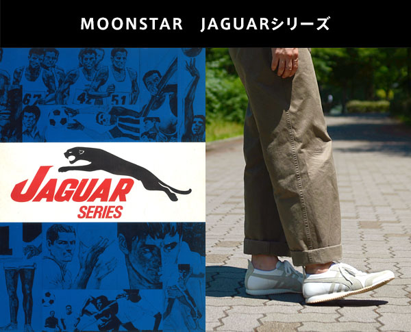 MOONSTAR JAGUARシリーズ