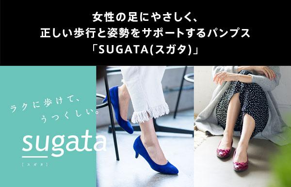 女性の足にやさしく、正しい歩行と姿勢をサポートするパンプス「SUGATA(スガタ)」