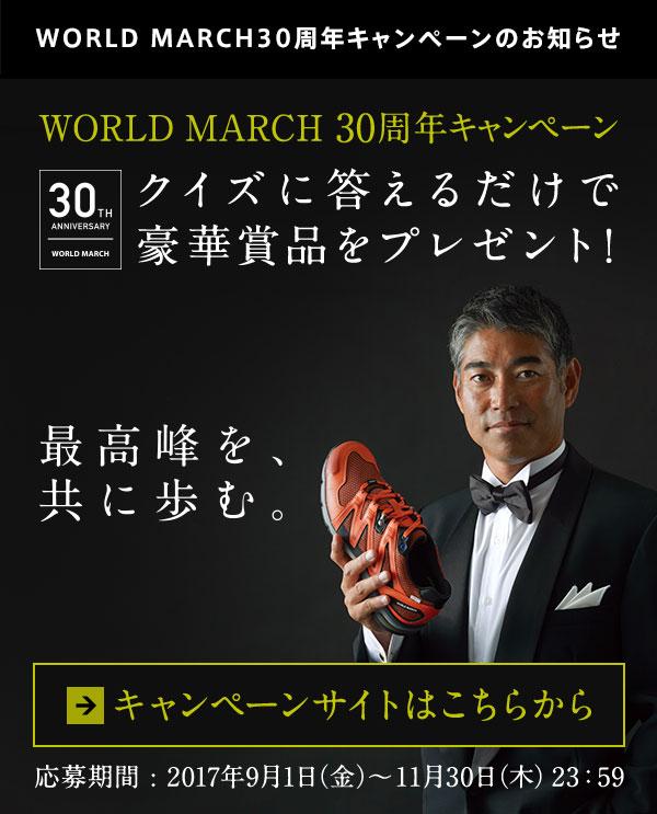 WORLD MARCH30周年キャンペーンのお知らせ WORLD MARCH 30周年キャンペーン クイズに答えるだけで豪華賞品をプレゼント!