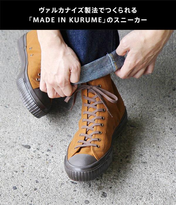ヴァルカナイズ製法でつくられる「MADE IN KURUME」のスニーカー