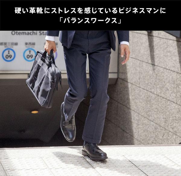 硬い革靴にストレスを感じているビジネスマンに「バランスワークス」