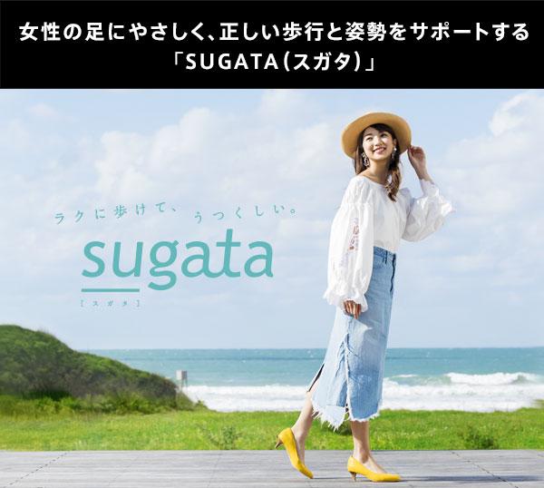 女性の足にやさしく、正しい歩行と姿勢をサポートする「sugata(スガタ)」