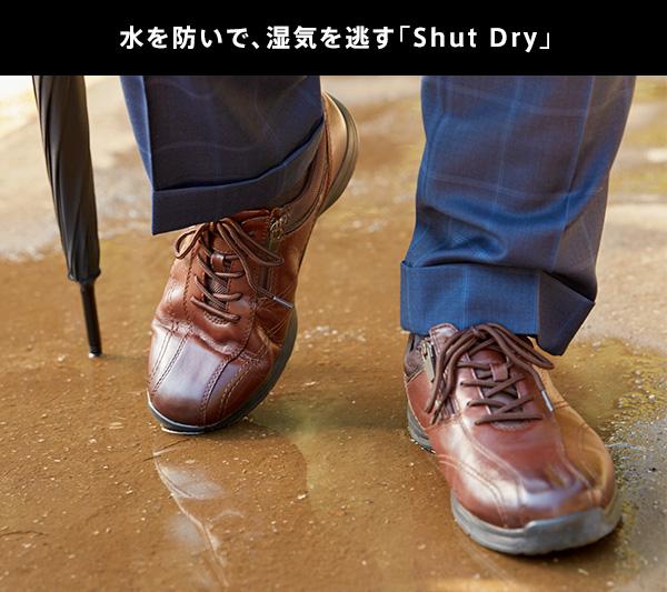 水を防いで、湿気を逃す「Shut Dry」