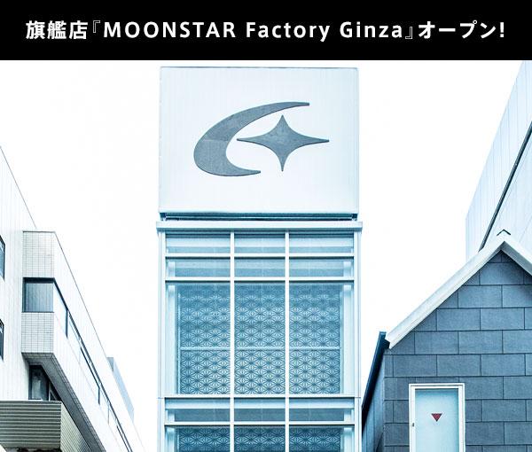 旗艦店『MOONSTAR Factory Ginza』オープン!