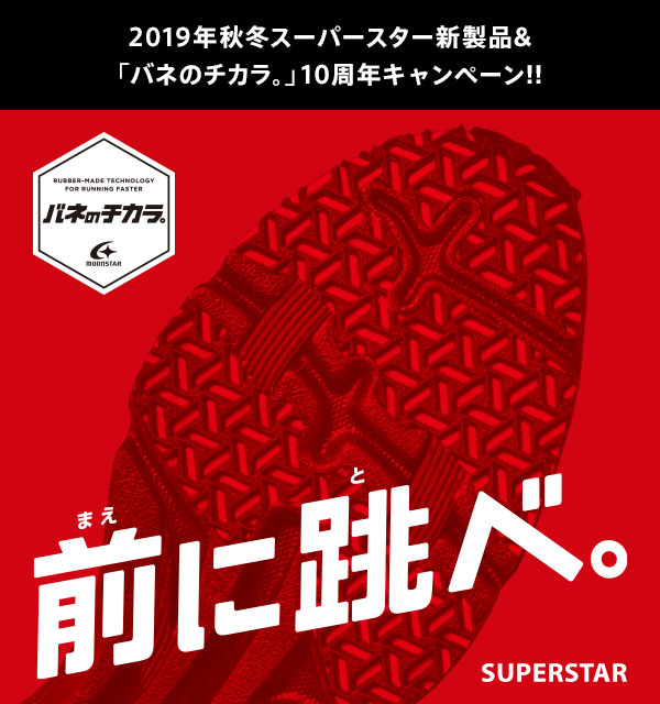 2019年秋冬スーパースター新製品&「バネのチカラ。」10周年キャンペーン!!