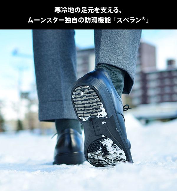 寒冷地の足元を支える、ムーンスター独自の防滑機能「スペラン®」