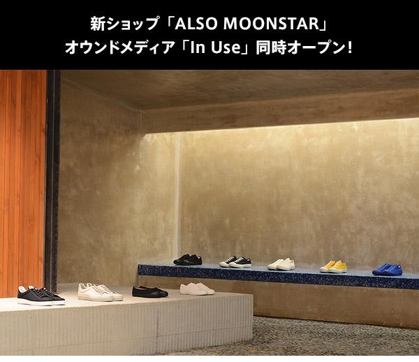 新ショップ「ALSO MOONSTAR」オウンドメディア「In Use」同時オープン!