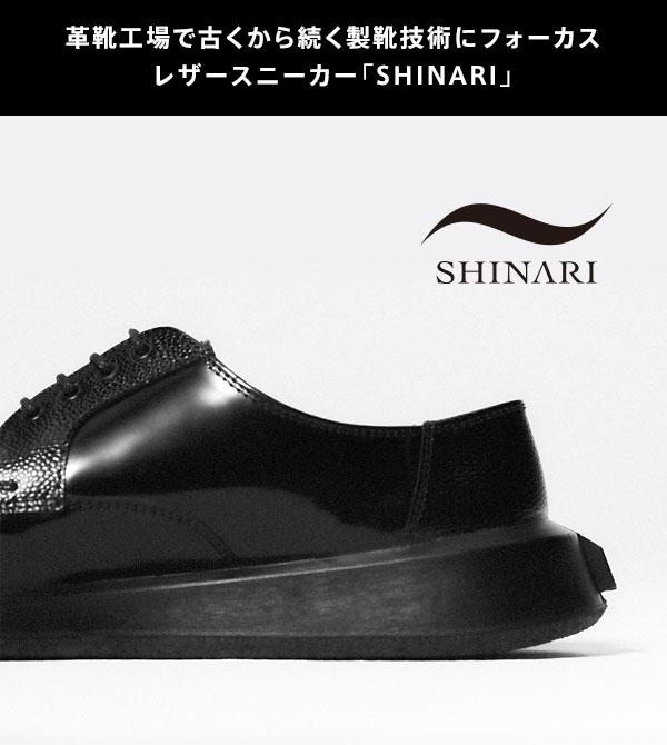 革靴工場で古くから続く製靴技術にフォーカス レザースニーカー「SHINARI」