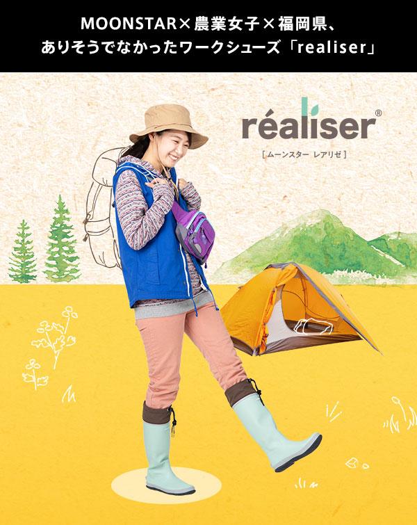 MOONSTAR×農業女子×福岡県、ありそうでなかったワークシューズ「realiser」