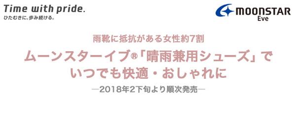 晴雨兼用EVE.jpg