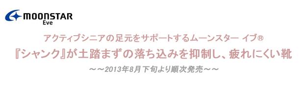 news20130827_img01.jpg