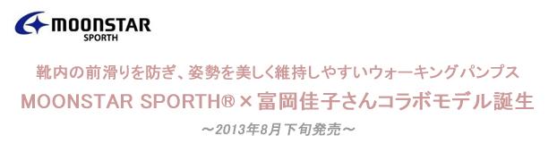 news20130829_sp_top.jpg