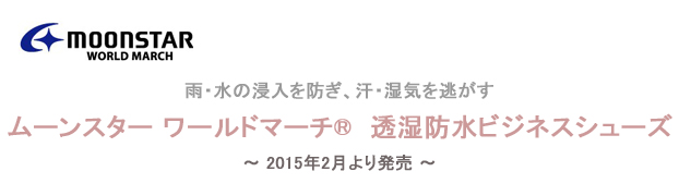 news20150225_透湿防水_タイトル.jpg