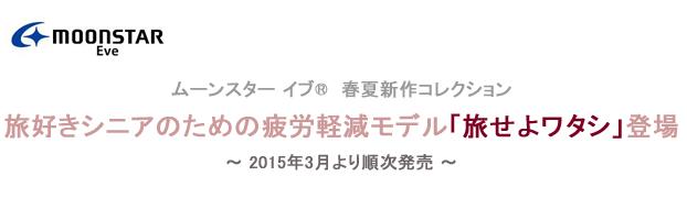 タイトル_イブ_旅せよワタシ.jpg
