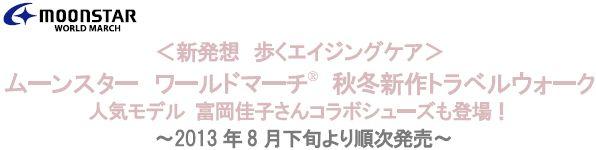 news20130613_img07.jpg