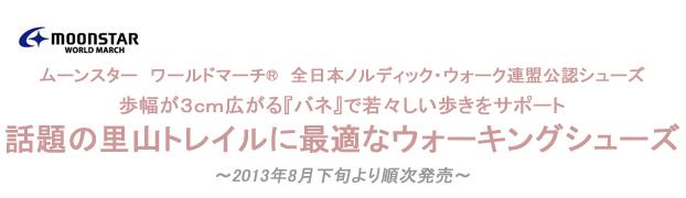 news20130627_img01_.jpg