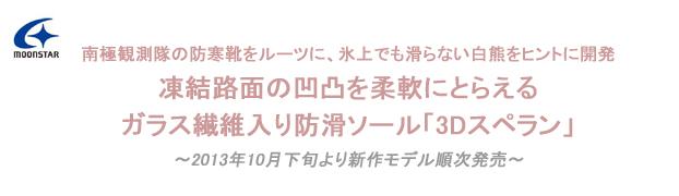 news20131022_img01.jpg