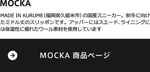 MADE IN KURUME(福岡県久留米市) の国産スニーカー。秋冬に向けたミドル丈のスリッポンです。アッパーにはスエード、ライニングには保温性に優れたウール素材を使用しています