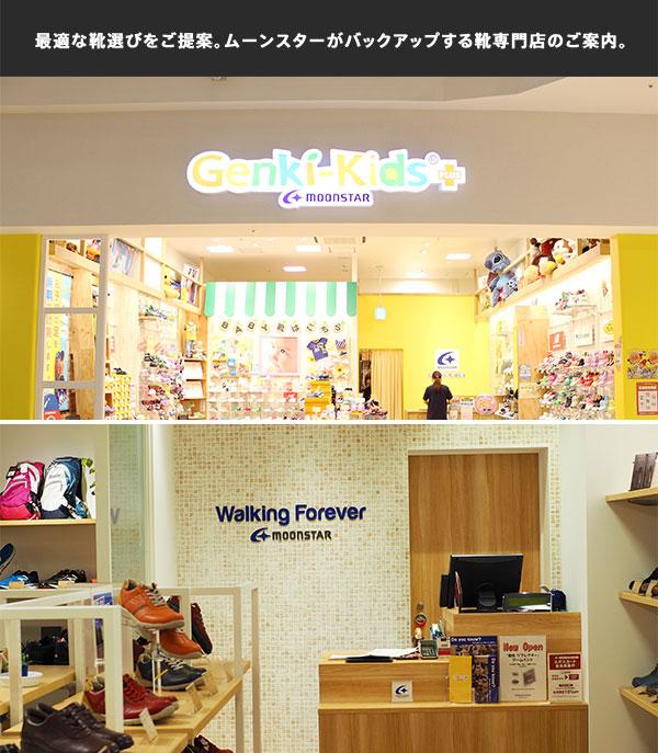 最適な靴選びをご提案。ムーンスターがバックアップする靴専門店のご案内。