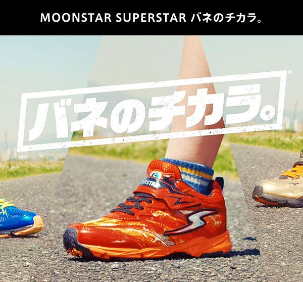 MOONSTAR SUPERSTAR バネのチカラ。
