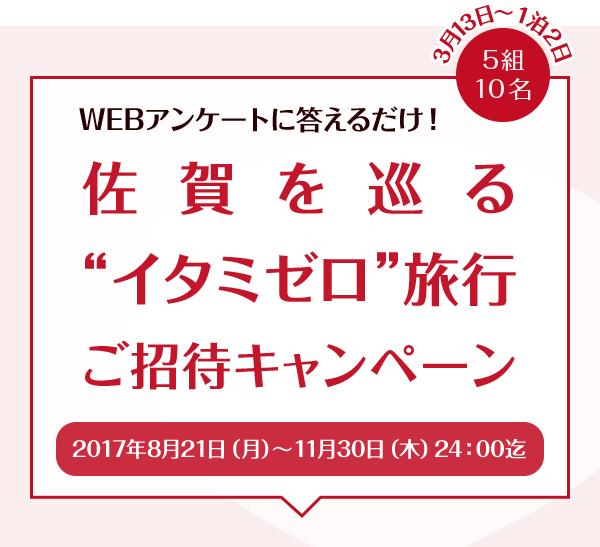 "WEBアンケートに答えるだけ!佐賀を巡る""イタミゼロ""旅行ご招待キャンペーン"